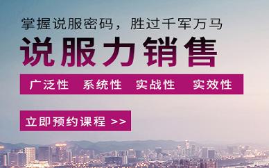 天津语苏销售口才培训