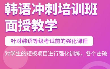 天津翻译专修学院韩语培训