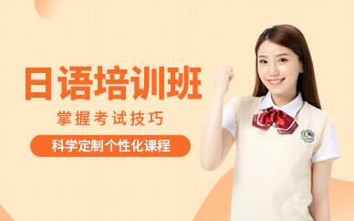 天津青竹日语培训班