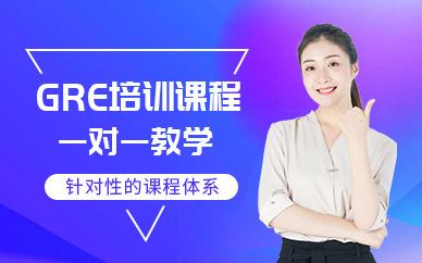 天津澳际教育GRE培训课程(一对一教学)
