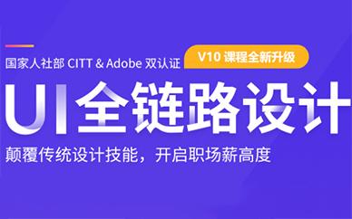 天津天琥教育UI全链路设计培训班