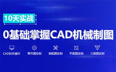 天津天琥教育CAD机械制图培训