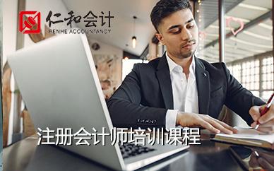 天津仁和会计注册会计师培训课程