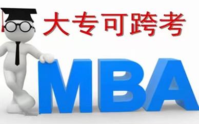 天津职英mba管理类联考培训班