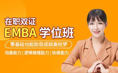 天津在职考研双证emba学位培训班