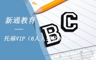 天津新通教育托福VIP强化90分班培训课程(6人小班)