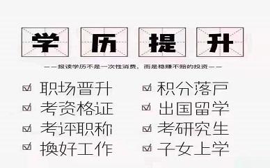 辽宁成人高考沈阳学历提升专升本学校列表