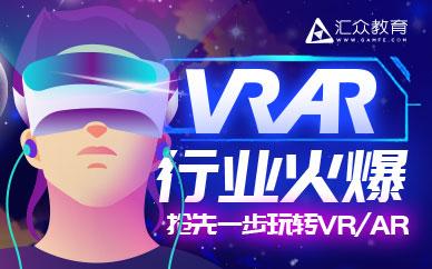 沈阳汇众教育VR/AR培训课程