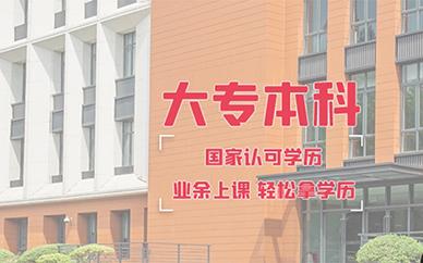 湖北成人学历报考中心