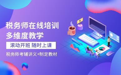 沈阳学天教育注册税务师培训