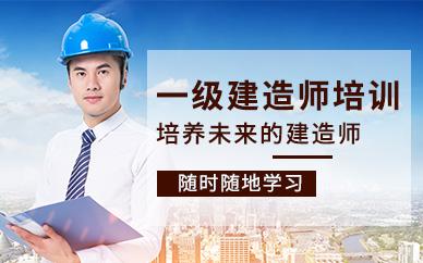 沈阳学天教育一级建造师培训课程
