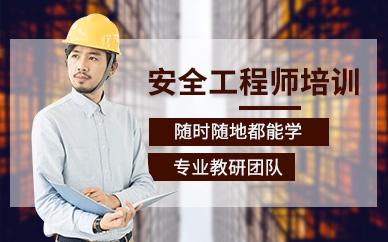 沈阳学天教育注册安全工程师培训课程