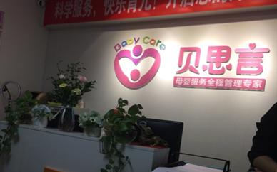 天津贝思言母婴护理培训中心