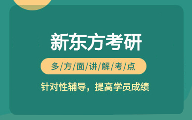 上海新东方考研培训中心