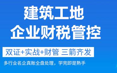 哈尔滨企兴企业财税管理培训课程-建筑工地成本管控培训