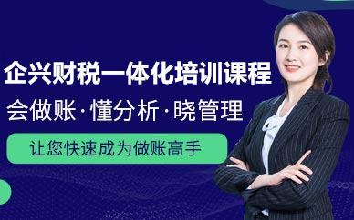 哈尔滨企兴财税一体化课程培训-哈尔滨会计培训班机构都有哪些