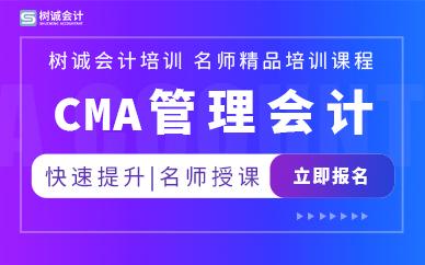福州树诚会计CMA管理会计培训课程