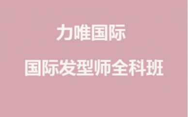 武汉力唯形象设计美发培训课程