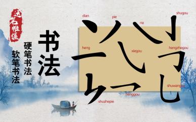 天津国优教育软笔书法培训课程