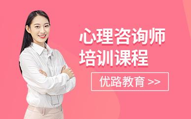 天津听心教育心理咨询师课程