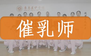 北京催乳师培训课程