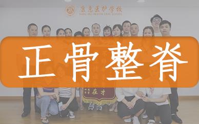 北京康惠正骨整脊培训班