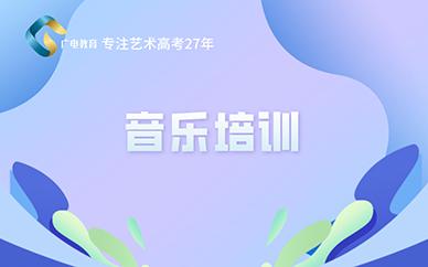 重庆音乐艺考课程培训班