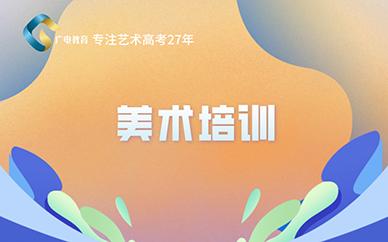 重庆市美术艺考课程培训班