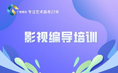 重庆市影视编导艺考课程培训班