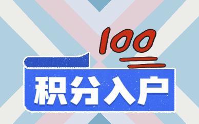 广州积分入户项目介绍