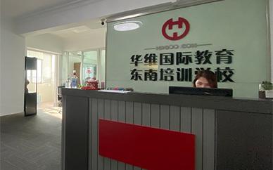 广州华维国际教育