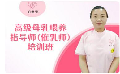 北京妇贵宝催乳师培训班