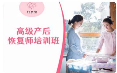 北京妇贵宝产后康复培训班