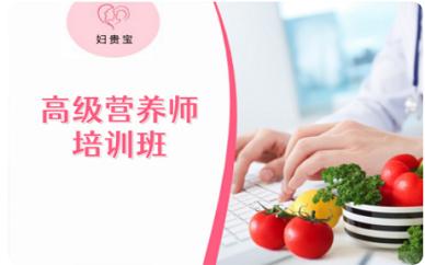 北京妇贵宝营养师培训班