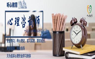 天津听心教育