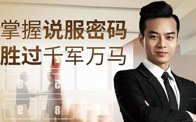 北京新励成说服力销售培训班