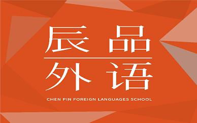 成都辰品外语培训