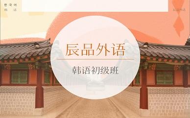 成都辰品教育韩语培训班