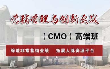 北京乾元商学院营销管理与创新实践(CMO)高端班课程