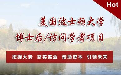 北京乾元商学院美国波士顿大学博士后/访问学者项目培训课程