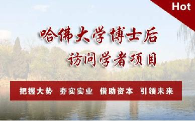 北京乾元商学院哈佛大学博士后访问学者项目培训课程
