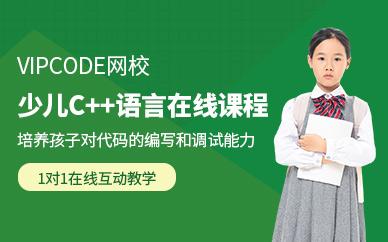 北京未科少儿c++语言在线课程