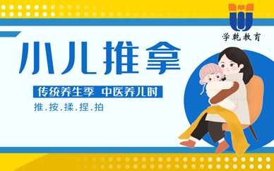 上海学乾教育小儿推拿培训班