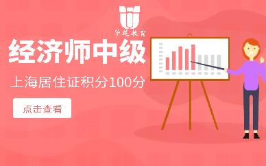 上海学乾教育中级经济师培训班