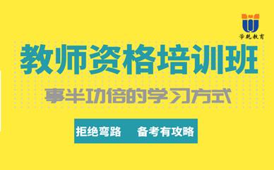 上海学乾教育教师资格证培训班