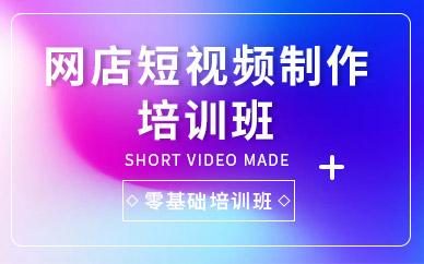 天津人合教育短视频培训班