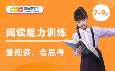 重庆金色雨林阅读能力训练班