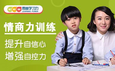 重庆金色雨林情商力训练班