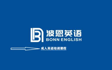 厦门波恩成人英语培训课程
