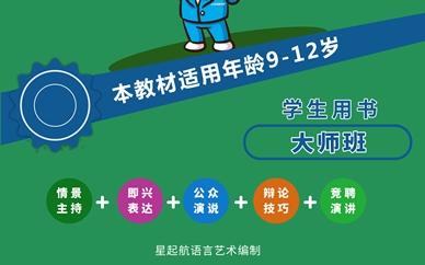 重庆星起航语言艺术培训